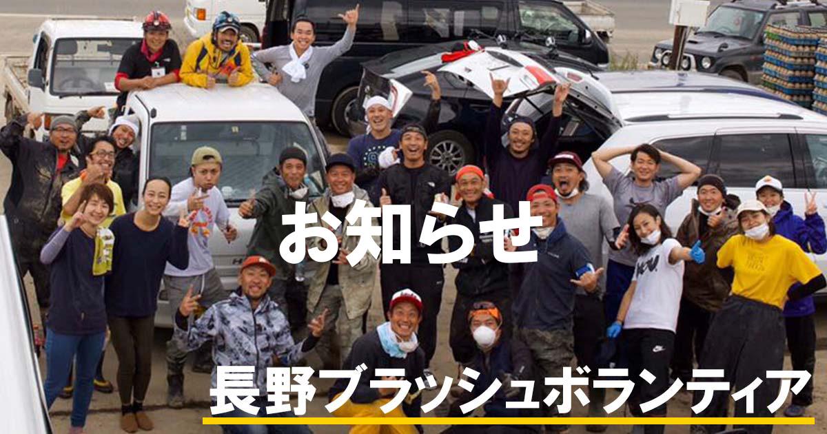 災害ボランティア【交通機関】情報