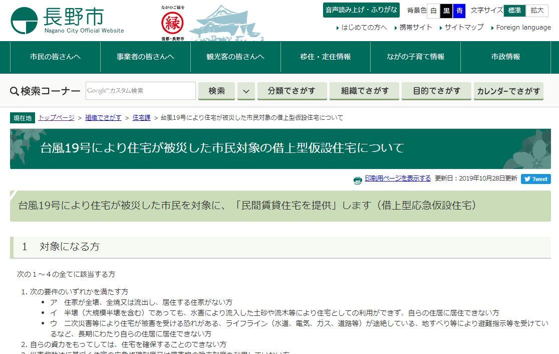 長野市広報「借上型仮設住宅の受付開始のお知らせ」
