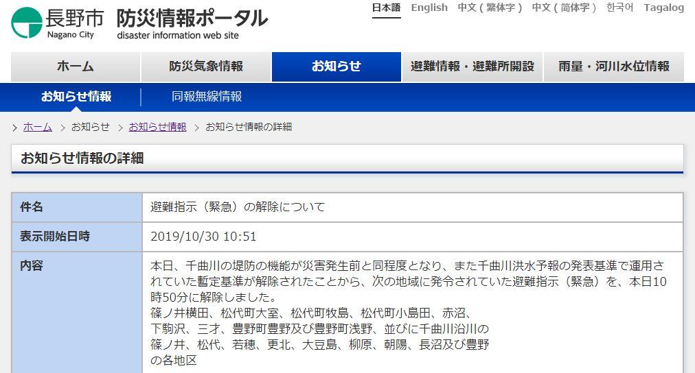 長野市広報「避難指示(緊急)の解除について」