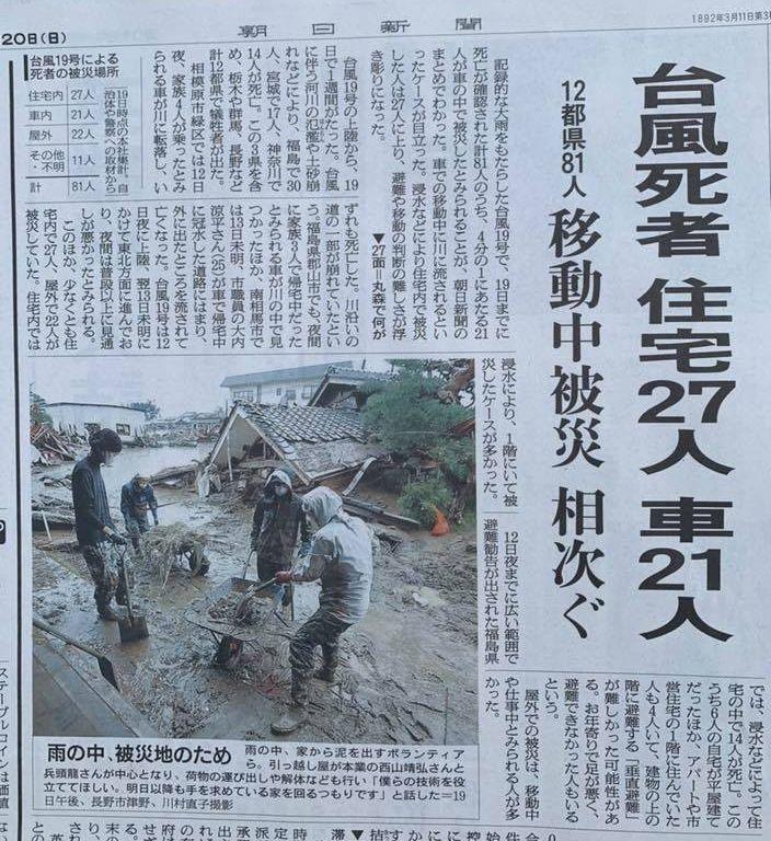 朝日新聞「10月20日朝刊一面」掲載