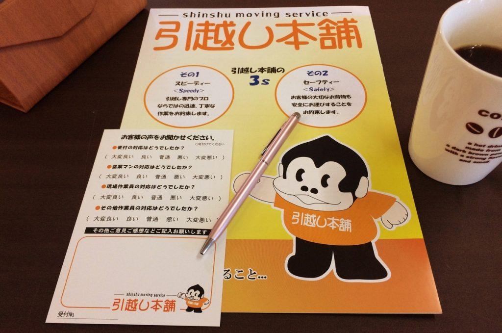 【長野県松本市⇒松本市内お引越し】快く対応していただき、不要品も処分して下さり助かりました