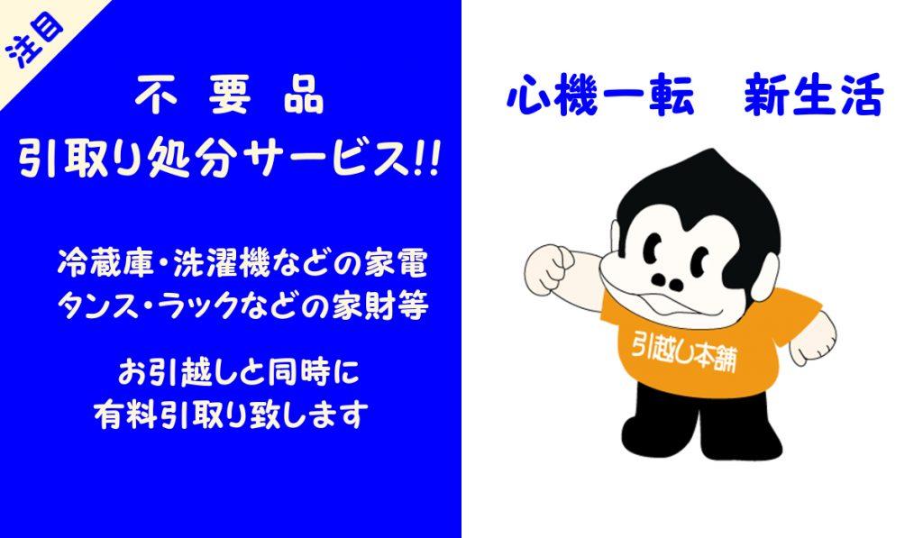 【長野市】お引越しと同時に粗大ゴミ、不用品処分!冷蔵庫・洗濯機・ベット・ソファ・タンスなどお任せください